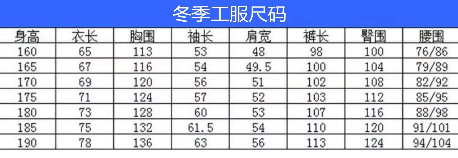 冬季尺碼.jpg